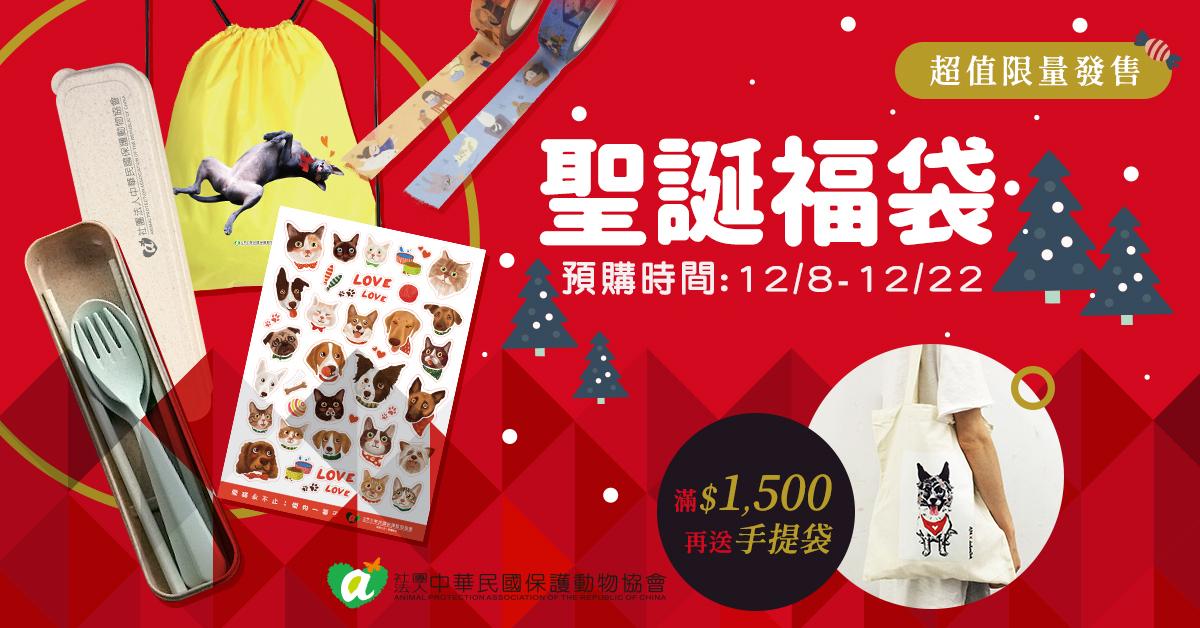 apa邀你一起过圣诞,你捐款~我送福袋!