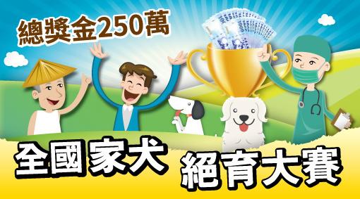 2017全國家犬絕育大賽