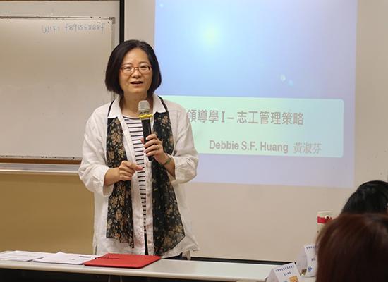 台灣志願服務國際交流協會黃淑芬秘書長教導志工領導學。