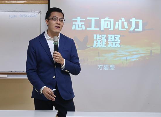 台北市希望園區生命教育協會理事長方嘉慶提供如何凝聚志工向心力的方法。