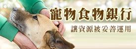 寵物銀行專案