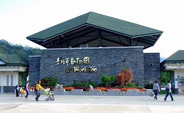 【最有台湾味】台北市立动物园