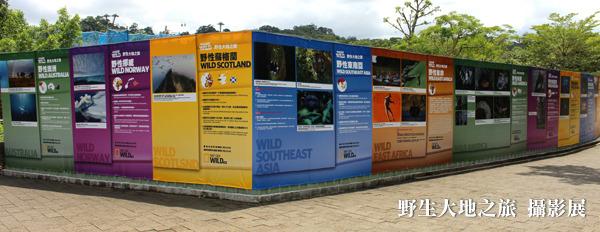 記者 何宜/報導 暑假最適合闔家出遊的地點就是動物園,而台北市立動物園的河馬雕塑,近日也被美國藝術網站Bores Panda票選為全球最有趣雕塑之一。而從今天起在河馬雕塑旁,可以看見圍籬上有一系列珍貴的野生動物照片和有趣的互動看板,展覽只到9月30日喔!  由國家地理高畫質野生頻道(NET GEO WILD HD)舉辦的《野生大地之旅》攝影展,主要是要告訴大家,《野生大地之旅》一系列節目將從8月份開始,分別在國家地理頻道每週六晚上6點首播、國家地理高畫質野生頻道則是每週日晚上8點40分首播。  國家地理頻