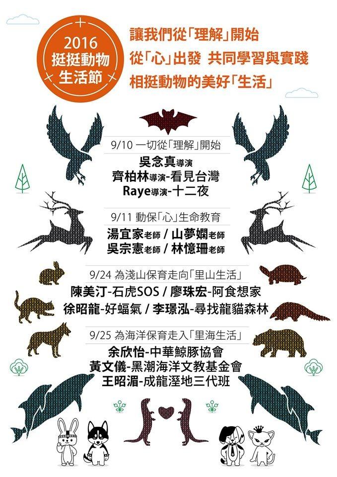 从海报中的动物剪影,你是否认得出它们是谁呢?