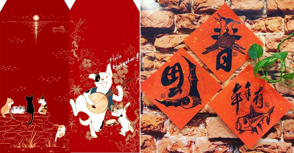 圖左為台灣之心紅包袋的望安貓咪看夕陽和哈囉恆春,圖右為八芭菈的瀕危動物春聯。 台灣之心、八芭菈/提供