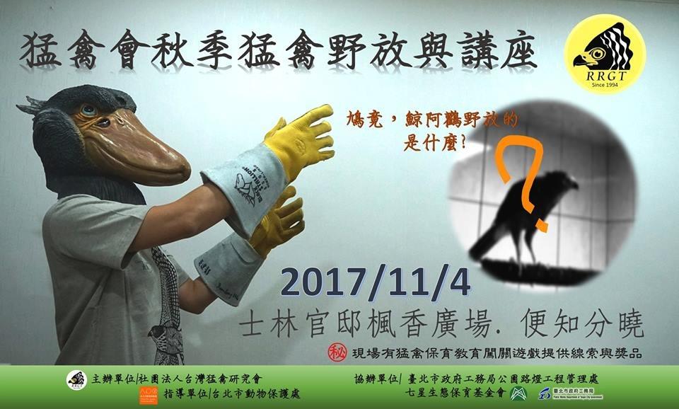 「猛禽會秋季野放活動」將於11月4日中午在士林官邸的楓香廣場登場。翻攝自猛禽會臉書
