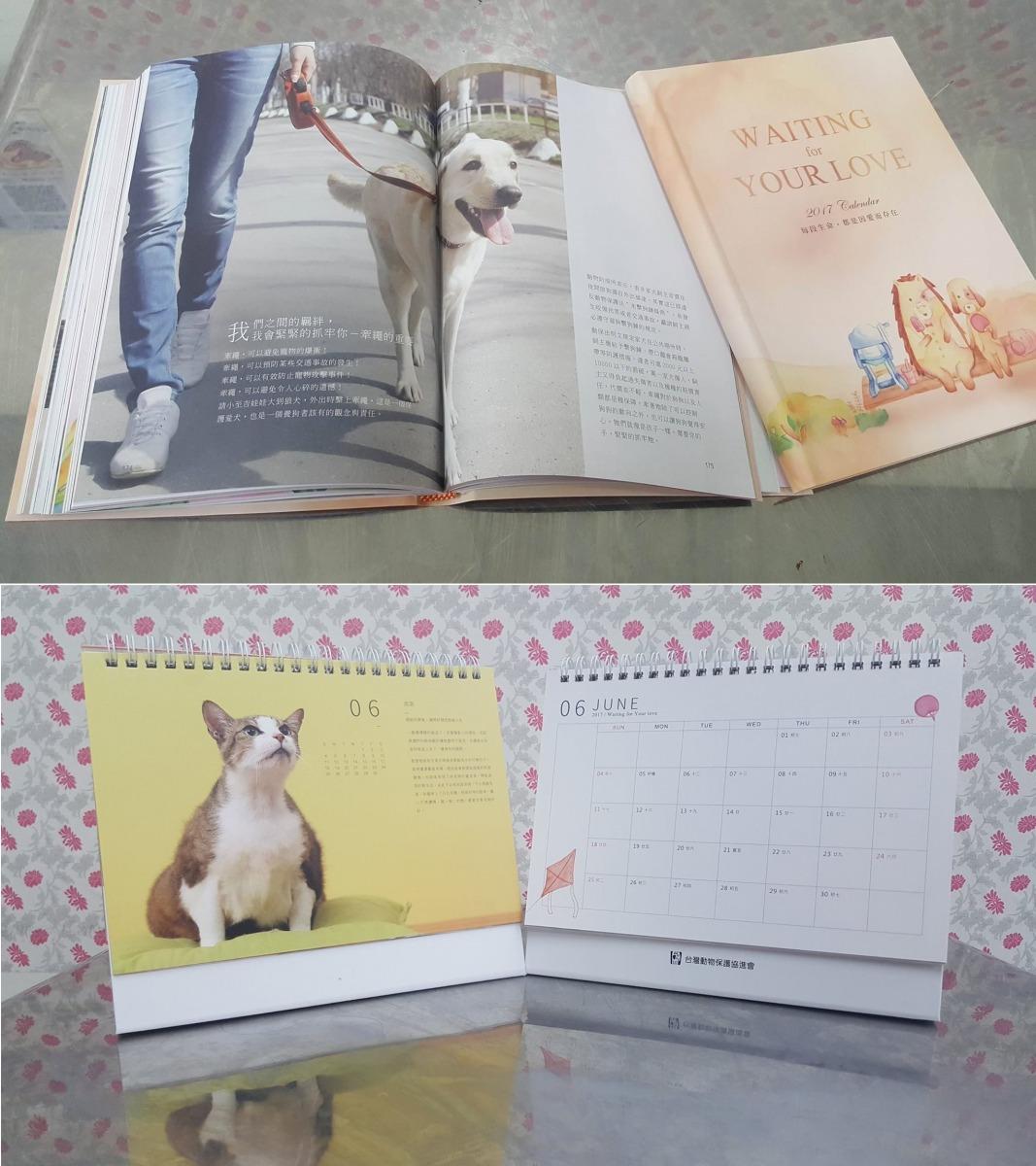 台灣動物保護協進會推出2017年的兩款義賣品。 台灣動物保護協進會/提供