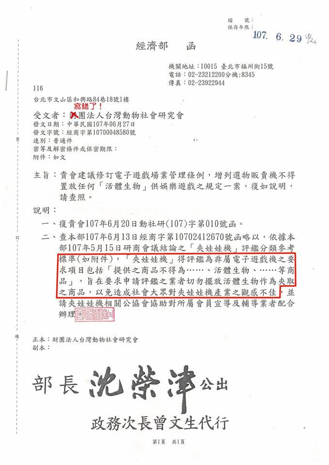 經濟部已將「申請評鑑之夾娃娃機所提供之商品不得為活體動物」列為「『申請夾娃娃機』評鑑分類參考標準」。台灣動物社會研究會/提供