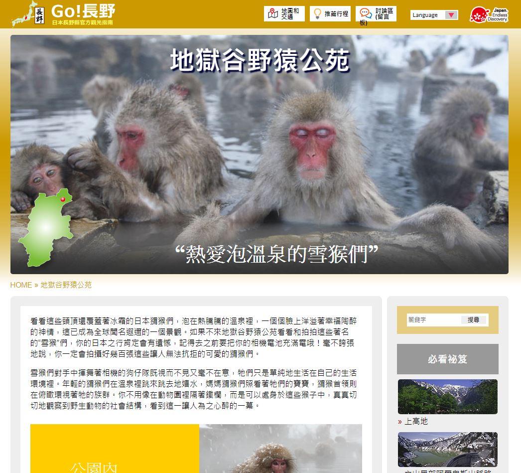 日本雖然也會防猴害,但他們也會為獼猴營造正面可愛的形象,帶來觀光財,這就是正面的附加價值。取自日本長野縣官方觀光指南網站