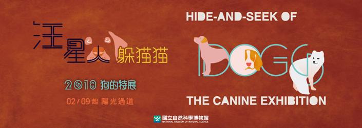科博館從9日起展出《汪星人躲貓貓-狗的特展》。 科博館/提供
